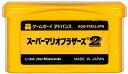 GBA スーパーマリオブラザーズ2 (ソフトのみ)ゲームボー...