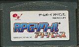 GBA RPGツクールアドバンス (ソフトのみ)【中古】
