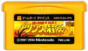 The adventure (only as for the software) of the GBA link [used]
