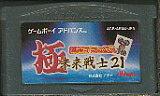 GBA 極 麻雀デラックス 未来戦士21 (ソフトのみ)【中古】