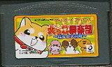 GBA 犬っこ倶楽部 福丸の大冒険 (ソフトのみ)【中古】