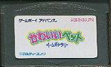 GBA かわいいペット ゲームギャラリー (ソフトのみ)【中古】