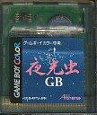 GBC 夜光虫GB 【カラー専用】 (中古・ソフトのみ)