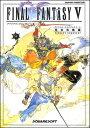 【SFC攻略本】 ファイナルファンタジー5 完全攻略編 スーパーファミコン【中古】