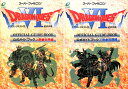 【SFC攻略本】 ドラゴンクエスト6 幻の大地 公式ガイドブック 上 下巻 スーパーファミコン ドラクエ【中古】