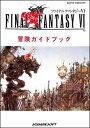 【SFC攻略本】 ファイナルファンタジー6 冒険ガイドブック 【中古】