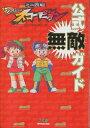 【SFC攻略本】 ミニ四駆 シャイニングスコーピオン レッツ&ゴー!! 公式無敵ガイド  スーパーファミコン【中古】