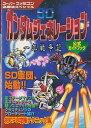 【SFC攻略本】 SDガンダムジェネレーション 一年戦争記 公式ガイド スーパーファミコン【中古】