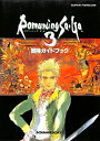 【SFC攻略本】 ロマンシング サ・ガ3 冒険ガイドブック スーパーファミコン【中古】