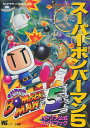 【SFC攻略本】 スーパーボンバーマン5 公式ガイドブック スーパーファミコン【中古】
