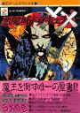 【SFC攻略本】 悪魔城ドラキュラXX 完全攻略ガイド Holy bible 帯あり スーパーファミコン【中古】