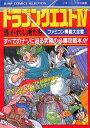 【ファミコン攻略本】 ドラゴンクエスト4 導かれし者たち ファミコン奥義大全書 FC【中古】