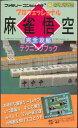 【ファミコン攻略本】 プロフェッショナル麻雀悟空 完全攻略テクニックブック (ディスクシステム) 【中古】