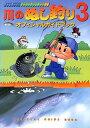 【GB攻略本】 川のぬし釣り3 オフィシャルガイドブック ゲームボーイ【中古】