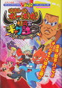 [GBA hints-and-tips book] 9   pole soldier gag fusion hints-and-tips books (used)