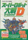 [GBA hints-and-tips book] super robot Great War D perfect guide (used)