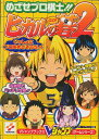 [GBA hints-and-tips book] 2 go hints-and-tips books [used] of Hikaru