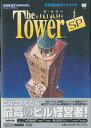 【GBA攻略本】 ザ タワー SP 公式ガイドブック 帯なし ゲームボーイアドバンス【中古】