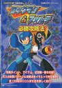 [GBA hints-and-tips book] the lock man &amp; forte victory capture method [used]