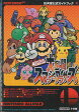 【N64攻略本】 大乱闘スマッシュブラザーズ 公式ガイドブック 【中古】