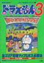 【N64攻略本】 ドラえもん3 のび太の町SOS! 公式ガイドブック ニンテンドウ ニンテンドー 任天堂【中古】
