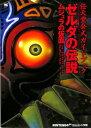 【N64攻略本】 ゼルダの伝説 ムジュラの仮面 任天堂公式ガイドブック ニンテンドウ ニンテンドー 【中古】