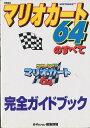 【N64攻略本】 マリオカート64のすべて 完全ガイドブック スーパーファミコン【中古】