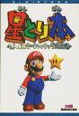 【N64攻略本】 スーパーマリオ64 星とり本 【中古】