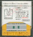 【ディスクシステム】 A面 麻雀 B面 ピンボール (ソフトのみ)【中古】