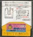 【ディスクシステム】 ナゾラーランド スペシャル!! (ソフトのみ・ジャケットなし)【中古】