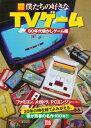 【資料集】 僕たちの好きなTVゲーム 80年代懐かしゲーム編【中古】 大判