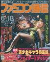 【資料集】 週刊ファミコン通信 1993年6月18日号 NO.235 【中古】ファミコン通信 大判