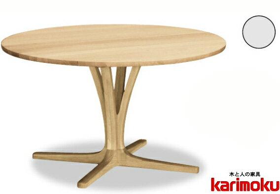 カリモクDU4401/120cm円形ダイニングテーブル/サークル食卓丸テーブル/配膳台/食事机/テーブルのみ/オーク材/楢材/ナラ/送料無料/日本製家具 日常使いに安心のシリコンアクリル塗装仕様