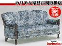 カリモクUK2603/3Pソファ/金華山張肘掛け椅子/トリプルソファ/三人掛け/豪華さ高級感を併せ持つネオロマン色/布/ファブリック/役員室・応接間に最適/送料無料/日本製家具
