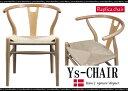【Y'S CHAIR】ワイチェア風/Yチェア/デザイナーズチェアー/ダイニング椅子/北欧リプロダクト/レプリカ/ジェネリック品/ハンス.J.ウェグナー/ペーパー...