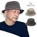 全品10 OFFクーポン シンプルライフ サハリハット 大きいサイズ 帽子 グリストーンテンセルリネンツイル simple life 帽子 メンズ サファリハット アウトドア ベージュ ブラウン / M L LL 3L bucket hat 父の日 ギフト お誕生日 プレゼント
