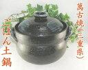 日本製 萬古焼 ごはん土鍋 2合炊 中蓋式