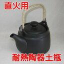 耐熱薬土瓶『直火用』1.8リットル用黒日本製 常滑焼