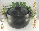 【日本製】萬古焼ごはん土鍋4合炊 中蓋式