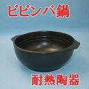 手付ビビンバ鍋(超耐熱陶器)黒 日本製 美濃焼...