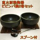 石焼ビビンバ鍋 2個セット 16cm 超耐熱陶器 日本製 美...