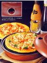 ご家庭のガスコンロで本格ピザが焼けます!石焼ピザ窯(超耐熱セラミック製)ピッツァヴィータ