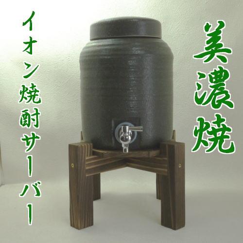 美濃焼マイナスイオン焼酎サーバー2.2リットル黒釉 天然木無垢台付...:auc-elife:10000041