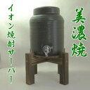 美濃焼マイナスイオン焼酎サーバー2.2リットル黒釉 天然木無垢台付