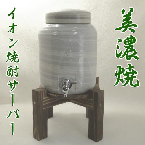 美濃焼マイナスイオン焼酎サーバー2.2リットル粉引釉 天然木無垢台付...:auc-elife:10000040