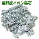 焼酎サーバー用イオン鉱石200g 遠野の天然イオン鉱石 岩手県産