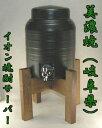 マイナスイオン鉱石でマイルドで香り良い焼酎に!美濃焼マイナスイオン焼酎サーバー2.5リットル黒釉