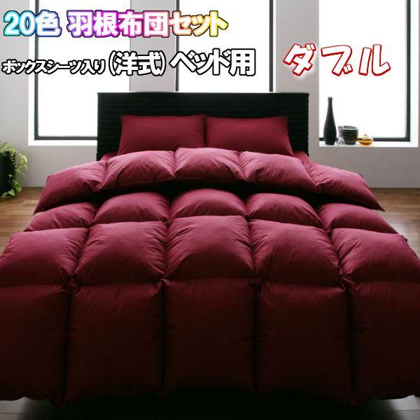布団セット ダブル 10点セット ベッド用