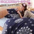 布団カバー 4点セット ダブル ベッド用 20色柄