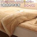 【送料無料】 毛布 2枚合わせ シングル プレミアムマイクロファイバー あったか 厚手